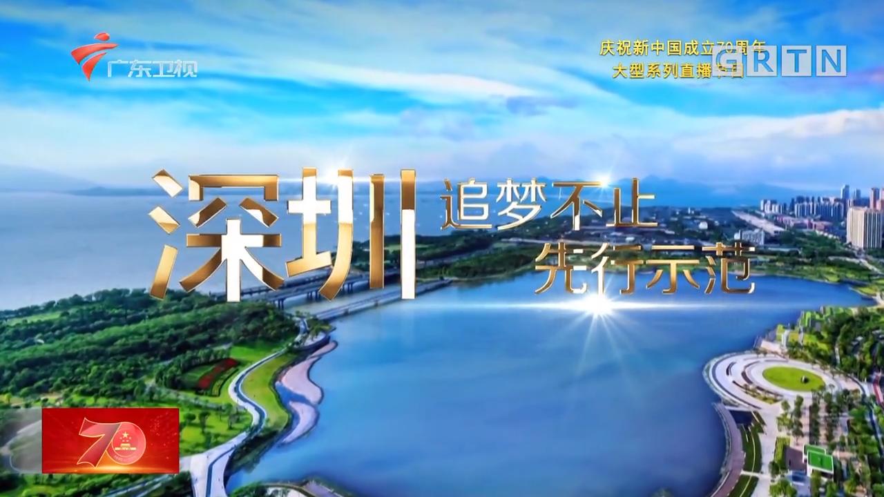 [HD][2019-08-25]飞越广东:深圳