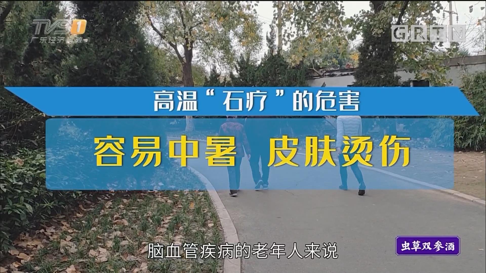 "[HD][2019-08-30]經視健康+:高溫""石療""的危害"