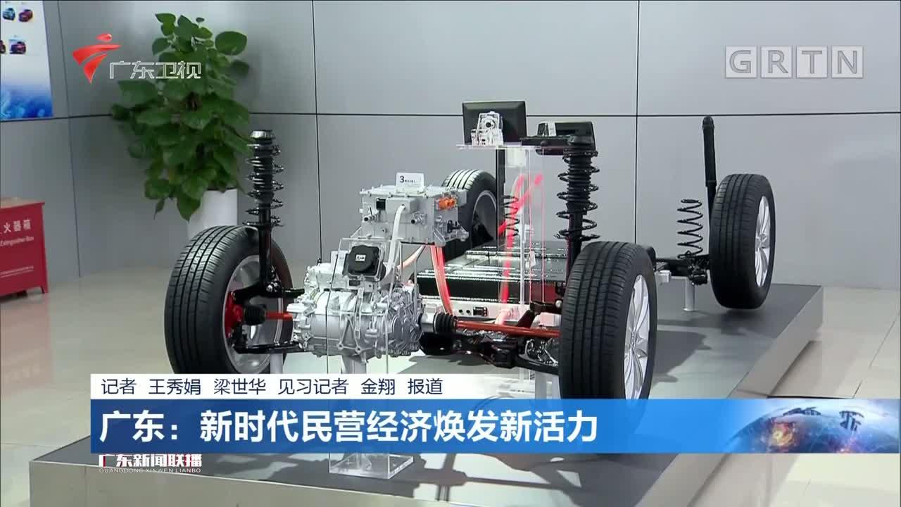 广东:新时代民营经济焕发新活力