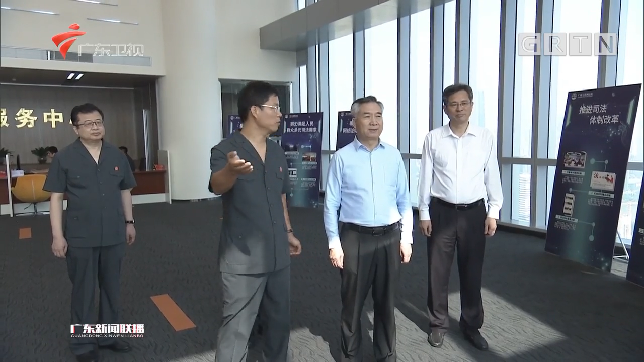 李希到廣州互聯網法院調研 扎實推進網絡空間治理法治化