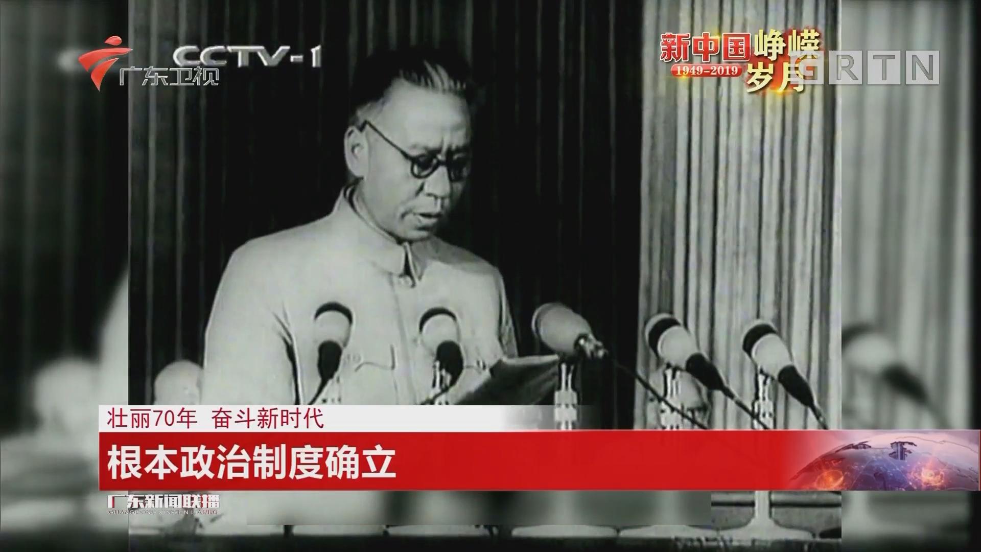 【壮丽70年·奋斗新时代——新中国峥嵘岁月】根本政治制度确立