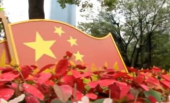 """迎国庆气氛浓 广州换""""红装"""""""