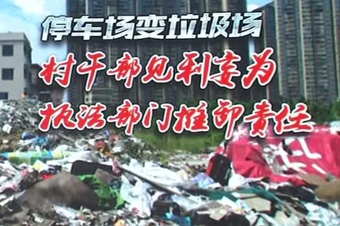 [HD][2019-09-12]社会纵横:佛山顺德 垃圾围村环境堪忧  执法部门却置若罔闻