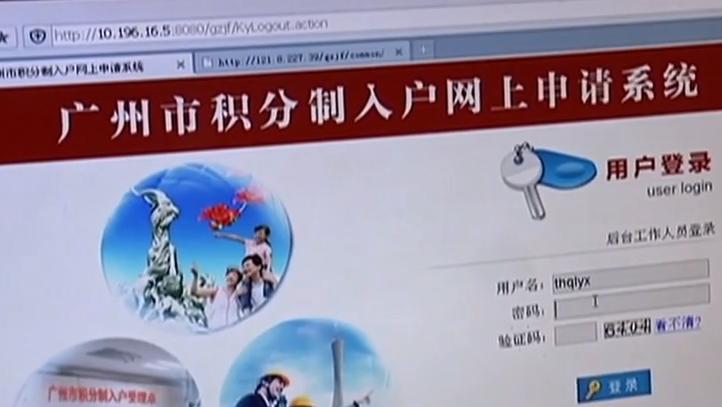 2019年度廣州積分入戶指標增加到8000個
