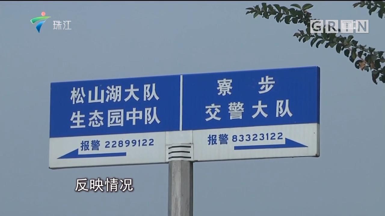 """[HD][2019-09-08]今日关注:东莞:""""飙车族""""深夜疯狂斗车 新路遭""""毁容"""""""
