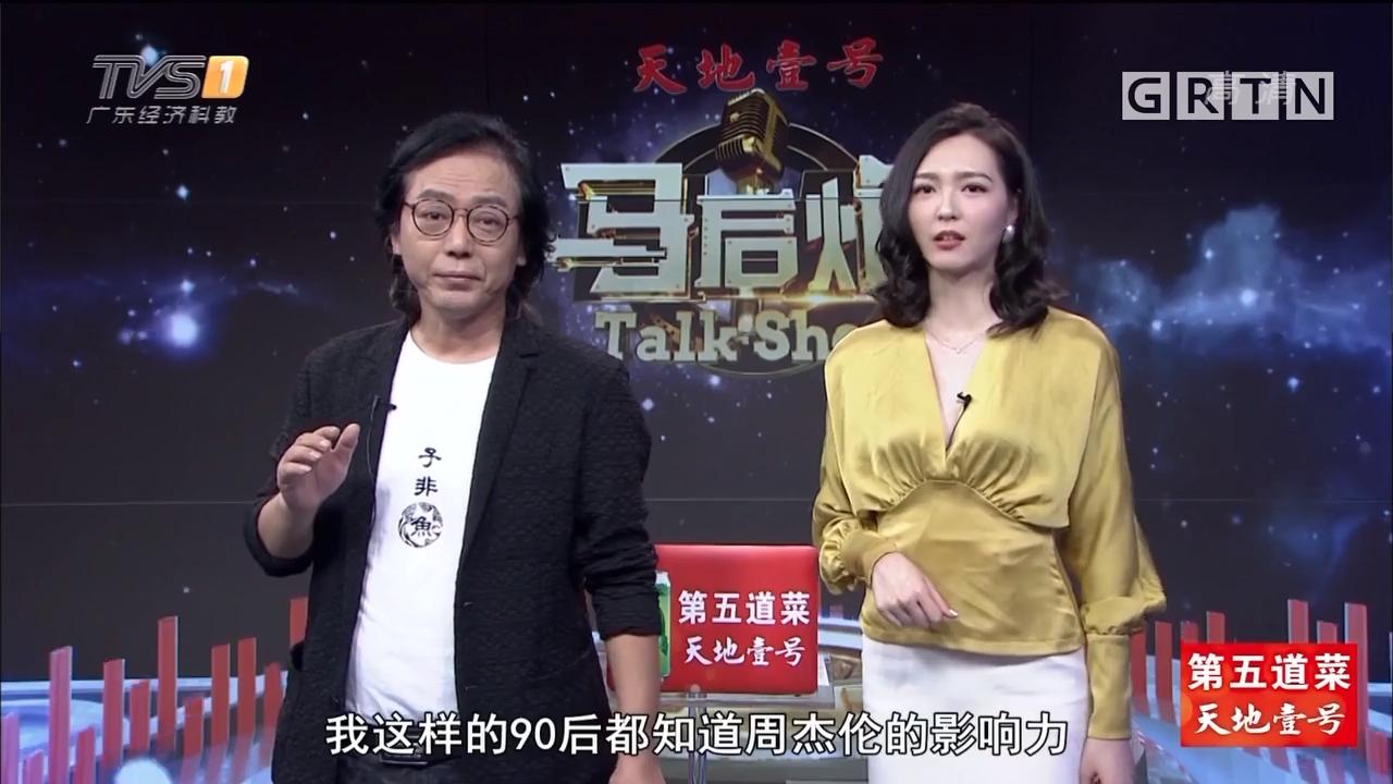 [HD][2019-07-25]马后炮生活+《马后炮》