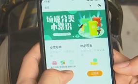 """[HD][2019-10-21]今日一线:广州黄埔:微信一""""滴"""" 小哥上门有偿收垃圾"""