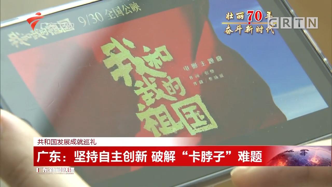 """广东:坚持自主创新 破解""""卡脖子""""难题"""