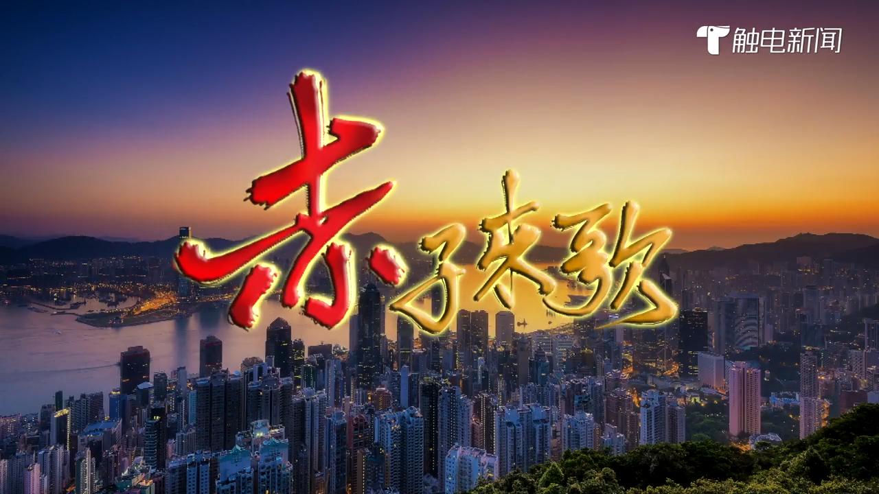 《赤子來歌》 香港重量級音樂人聯手廣東臺向祖國表白