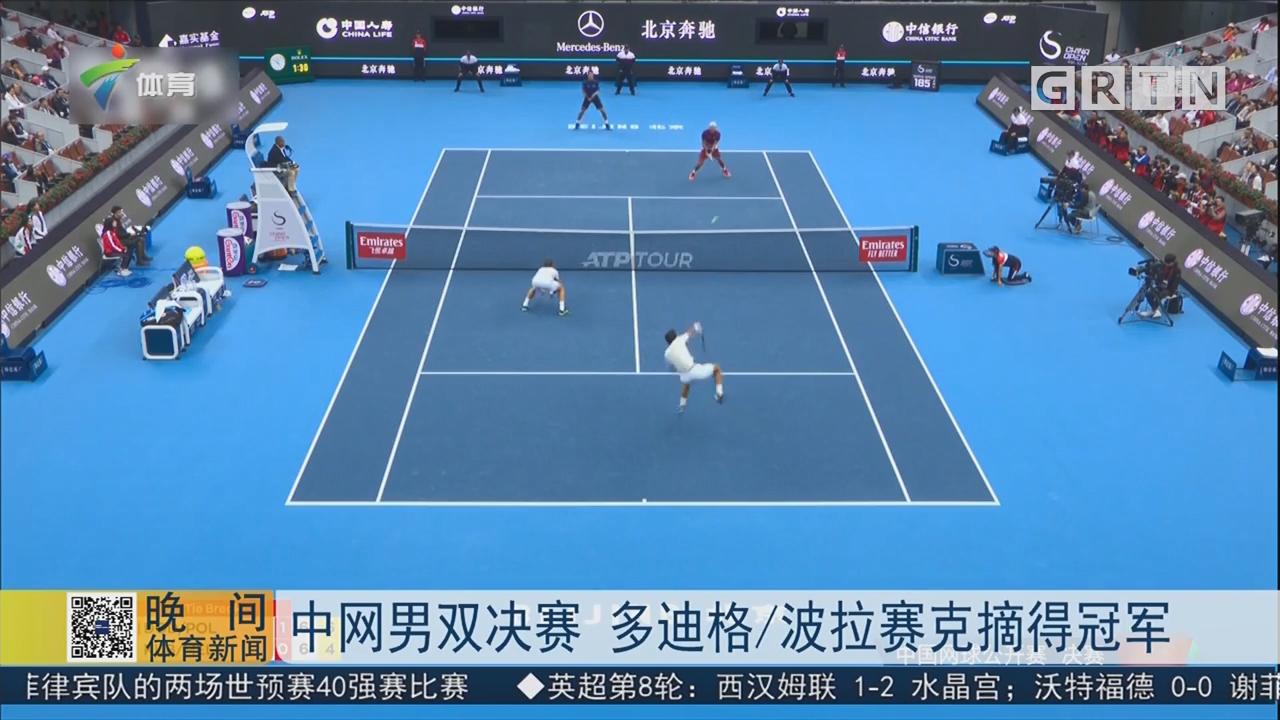 中网男双决赛 多迪格/波拉赛克摘得冠军