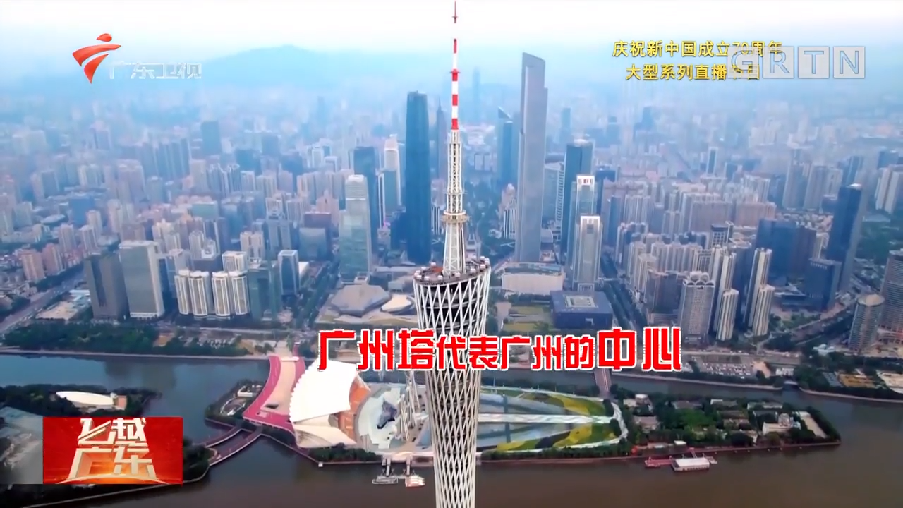 [HD][2019-09-29]飞越广东:广州