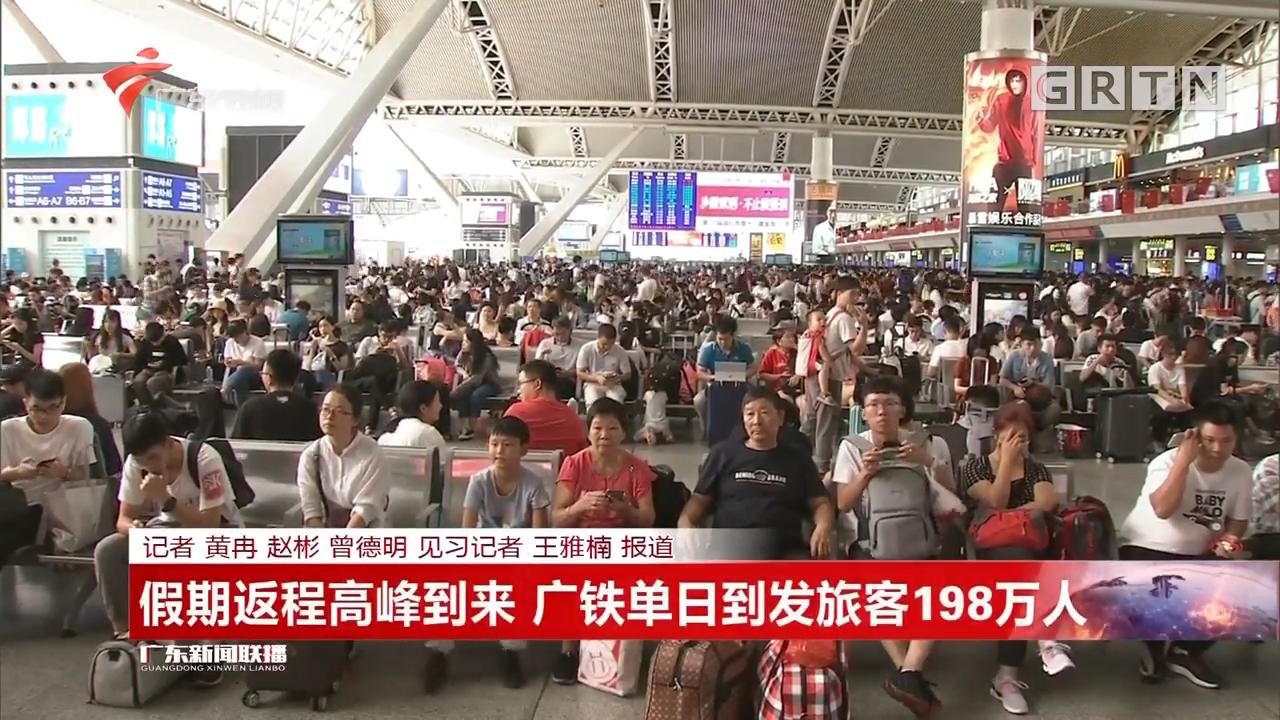 假期返程高峰到来 广铁单日到发旅客198万人