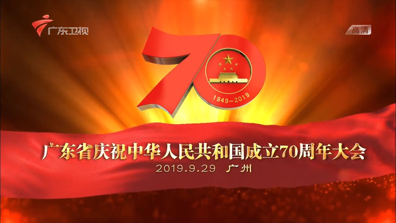 廣東省慶祝中華人民共和國成立70周年大會【直播回顧】