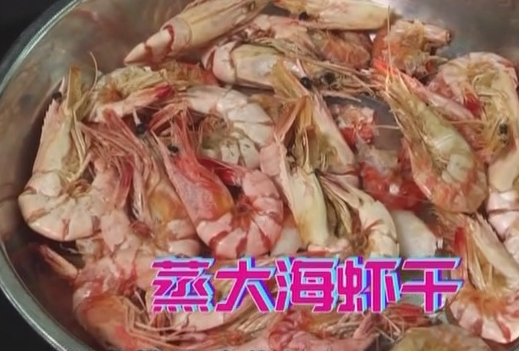 蒸大海虾干