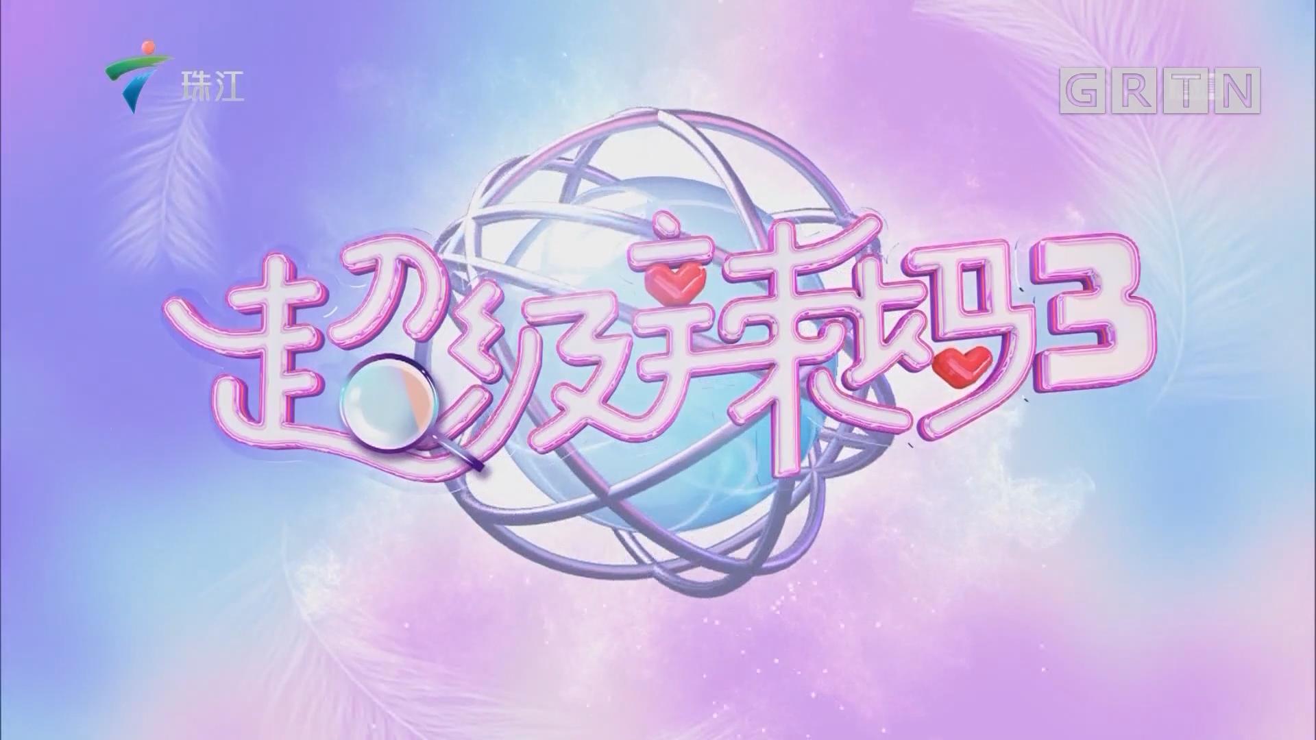 [HD][2019-10-05]超級辣媽:收官之作——辣媽年代秀