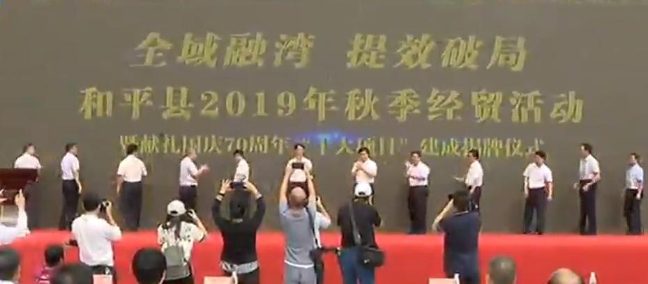河源2019秋季经贸活动和平县分会场活动举行