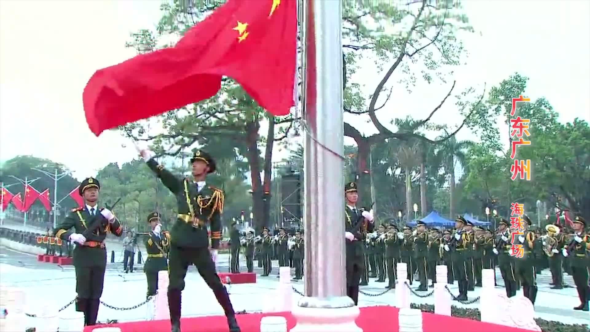 粵港澳多地共同升起國旗,為祖國慶生