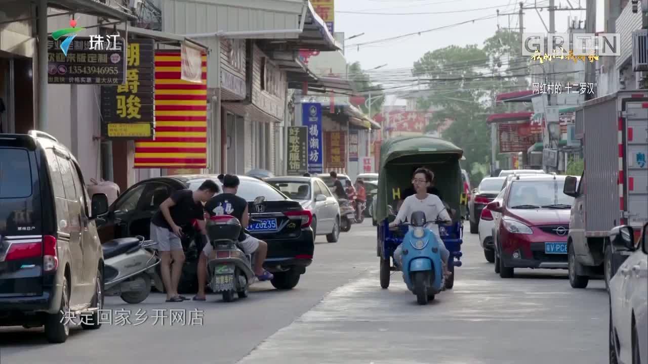 "[HD][2019-10-03]我的国 我的家:网红村的""十二罗汉"""