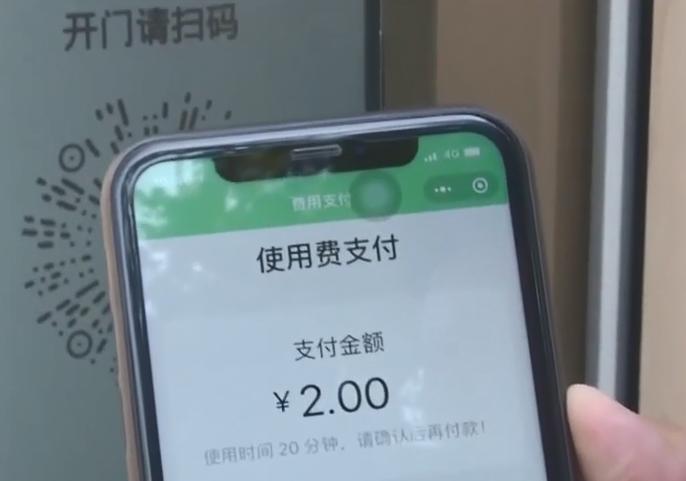 """深圳:""""智能公厕""""2元一次惹争议"""