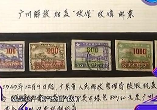[2019-10-19]城事特搜:抖搜精神:仅此一份的纪念邮票