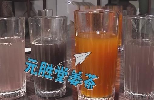 元胜堂姜茶