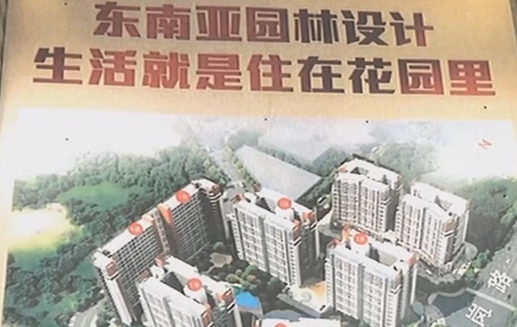 佛山:业主全款长租公寓 收楼却发现未开工