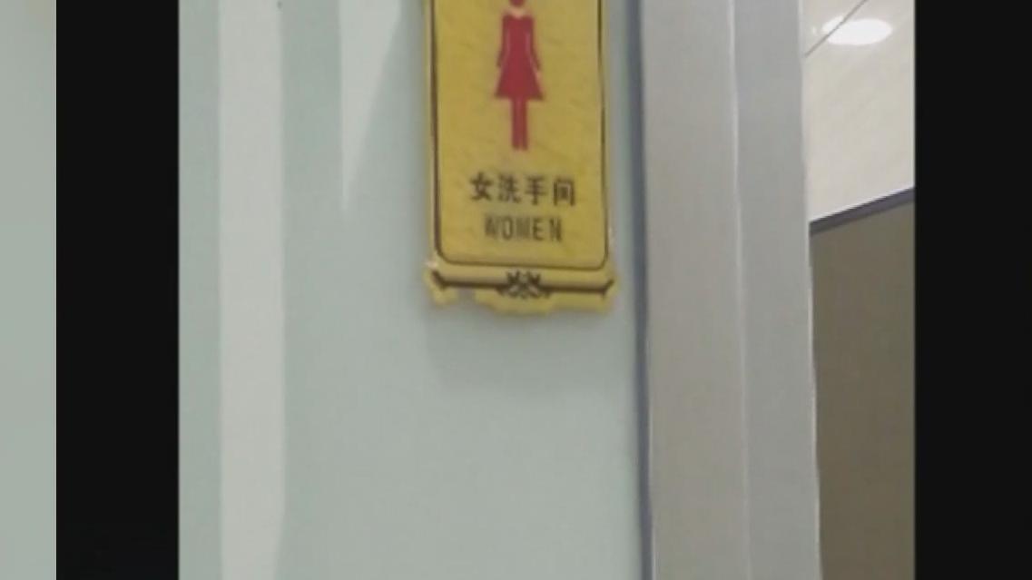 江门:易拉罐暗藏摄像头 男子偷拍女厕被抓