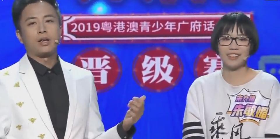 [HD][2019-10-06]粤韵风华