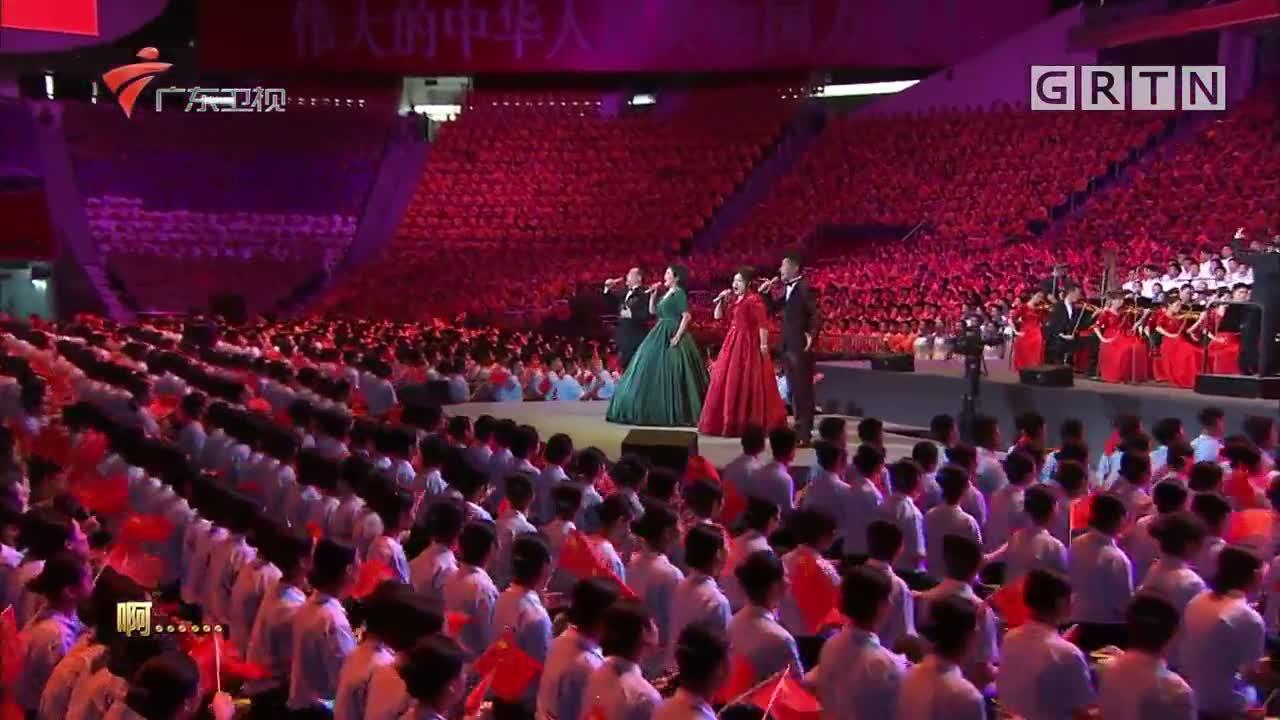 廣東省慶祝中華人民共和國成立70周年大會