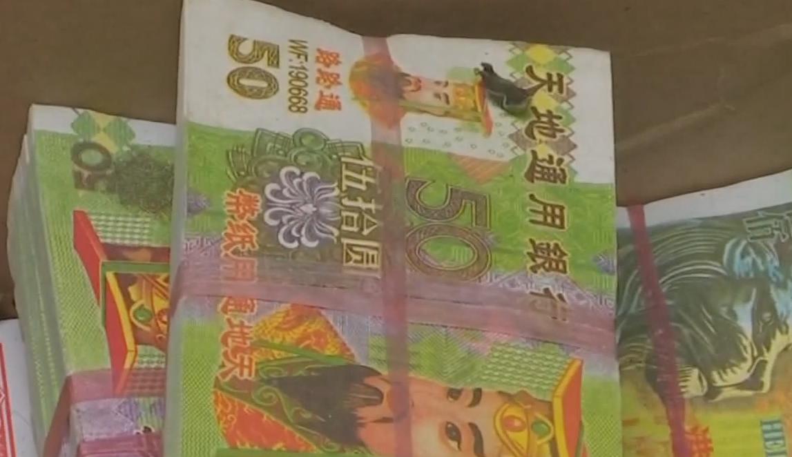 央行新规:祭祀用品 票券等禁用人民币图样