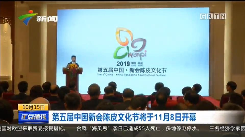 第五屆中國新會陳皮文化節將于11月8日開幕