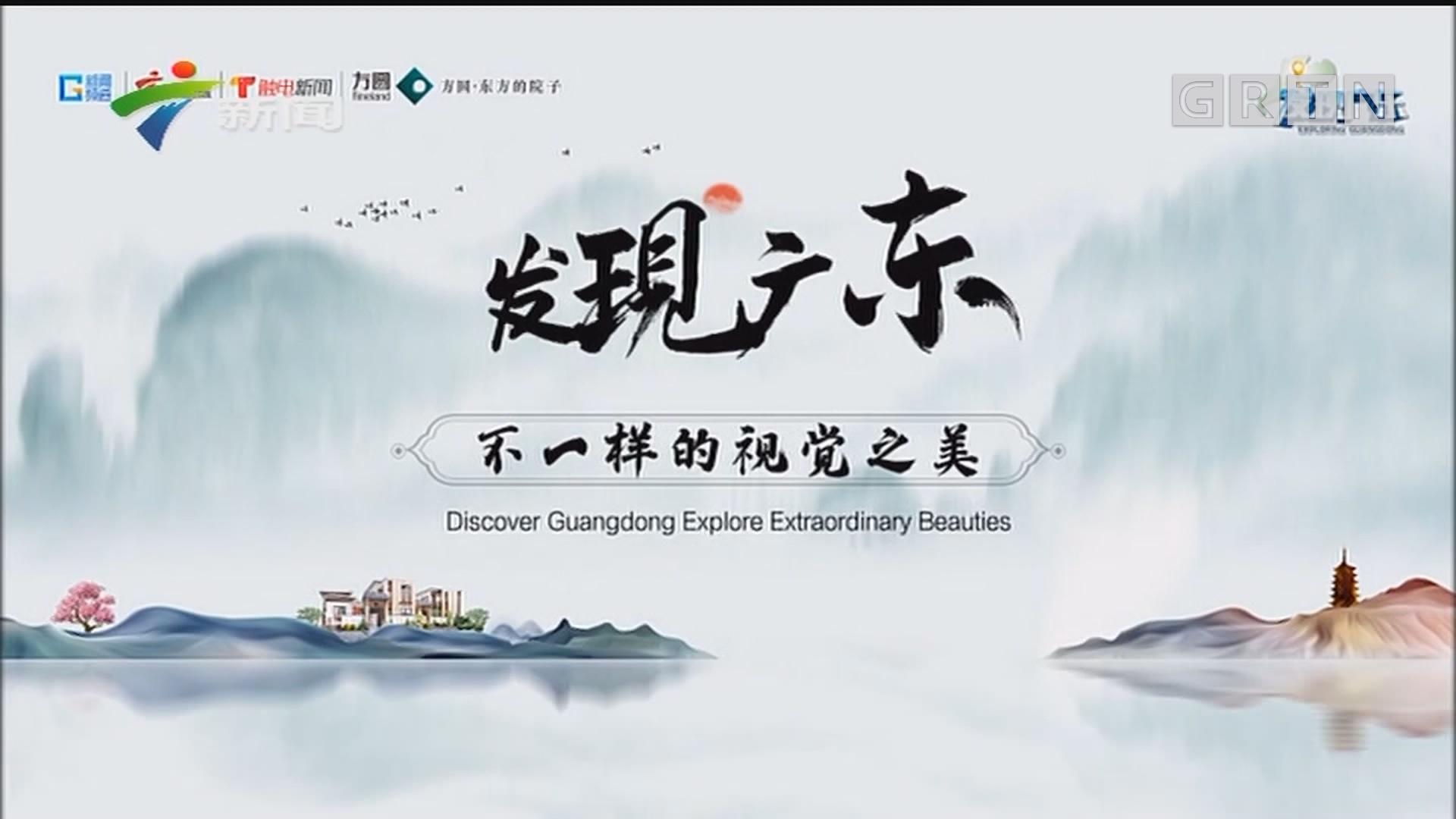 [HD][2019-10-10]发现广东:创新的力量