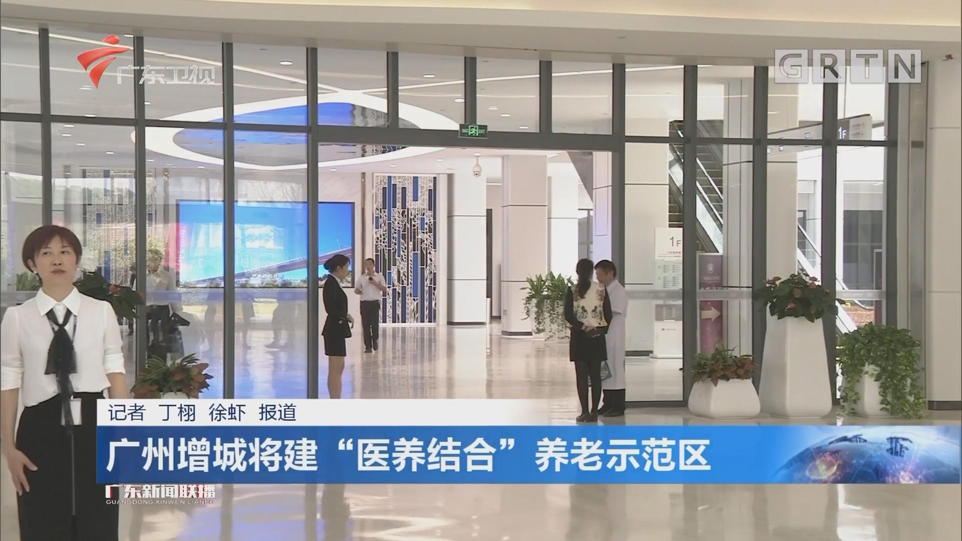 """广州增城将建""""医养结合""""养老示范区"""