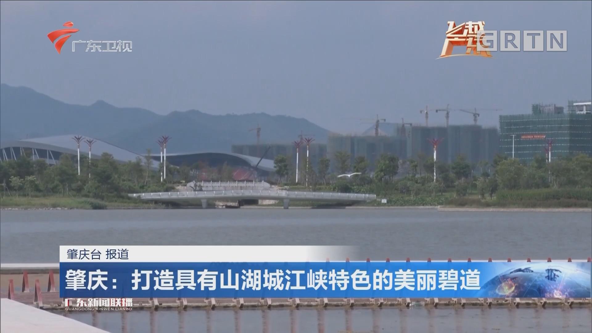 肇庆:打造具有山湖城江峡特色的美丽碧道