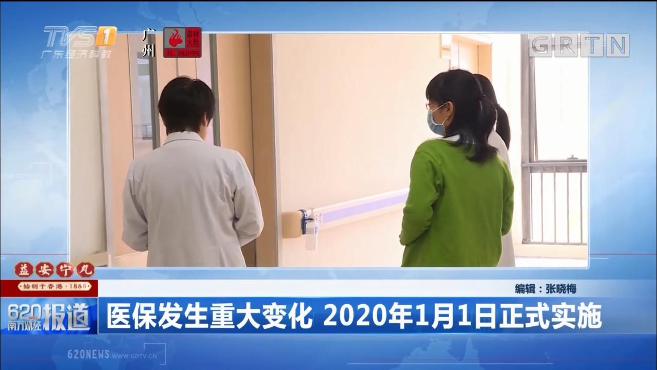 医保发生重大变化 2020年1月1日正式实施