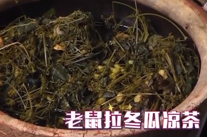 老鼠拉冬瓜凉茶