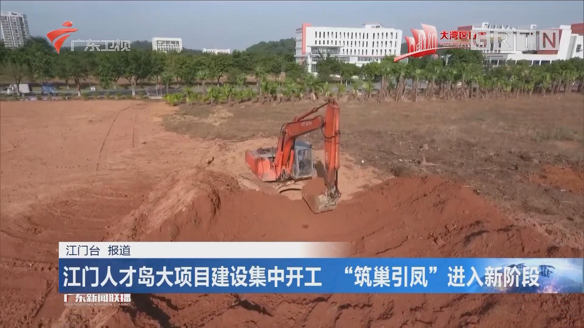 """江门人才岛大项目建设集中开工 """"筑巢引凤""""进入新阶段"""