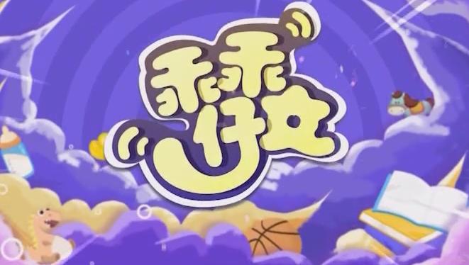 [2019-11-02]乖乖仔女