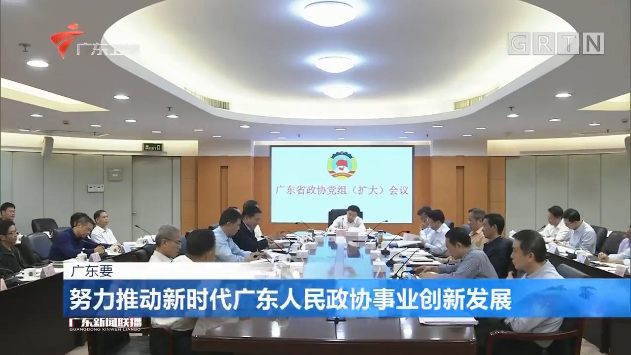 努力推动新时代广东人民政协事业创新发展