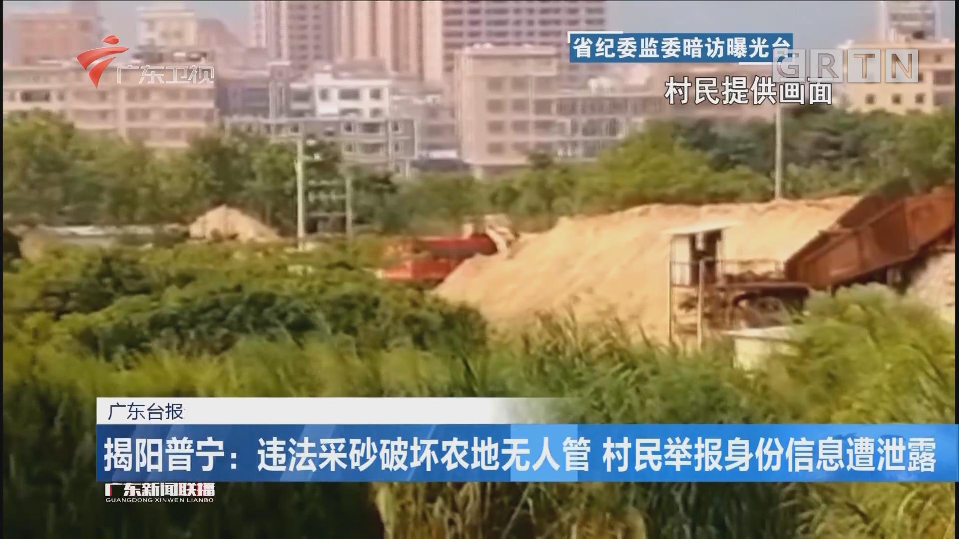 揭阳普宁:违法采砂破坏农地无人管 村民举报身份信息遭泄露
