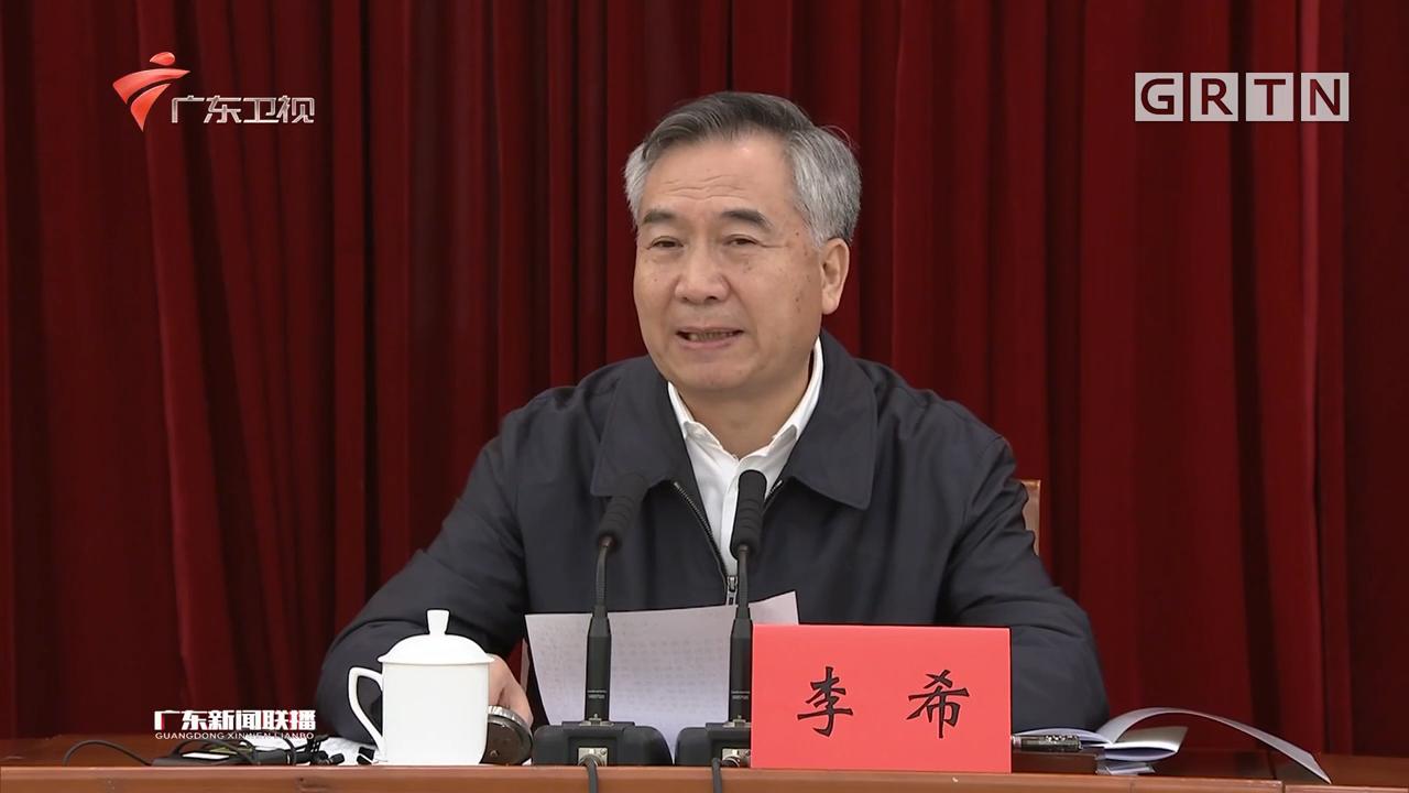 全省推动制造业高质量发展大会在广州召开 李希出席并讲话 马兴瑞主持 王伟中出席