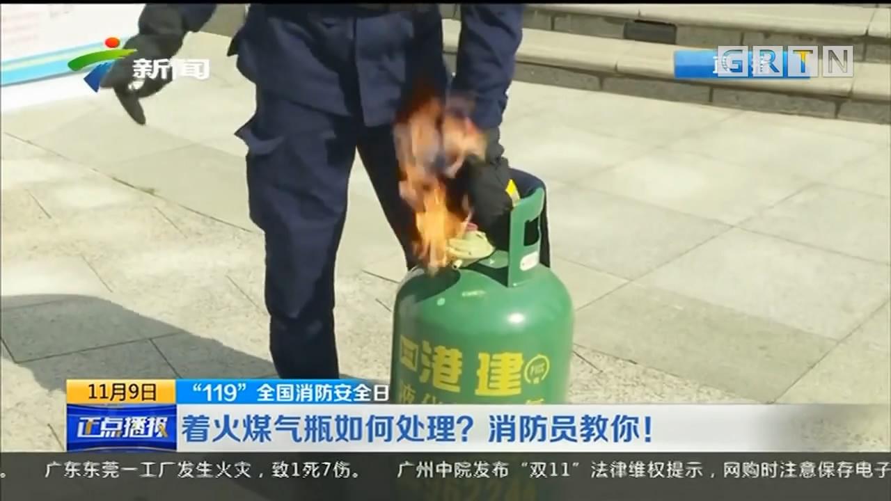 """""""119""""全国消防安全日:着火煤气瓶如何处理?消防员教你!"""