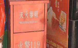 广州荔湾南丫村 消防整改添设备 村民称遭强买强卖