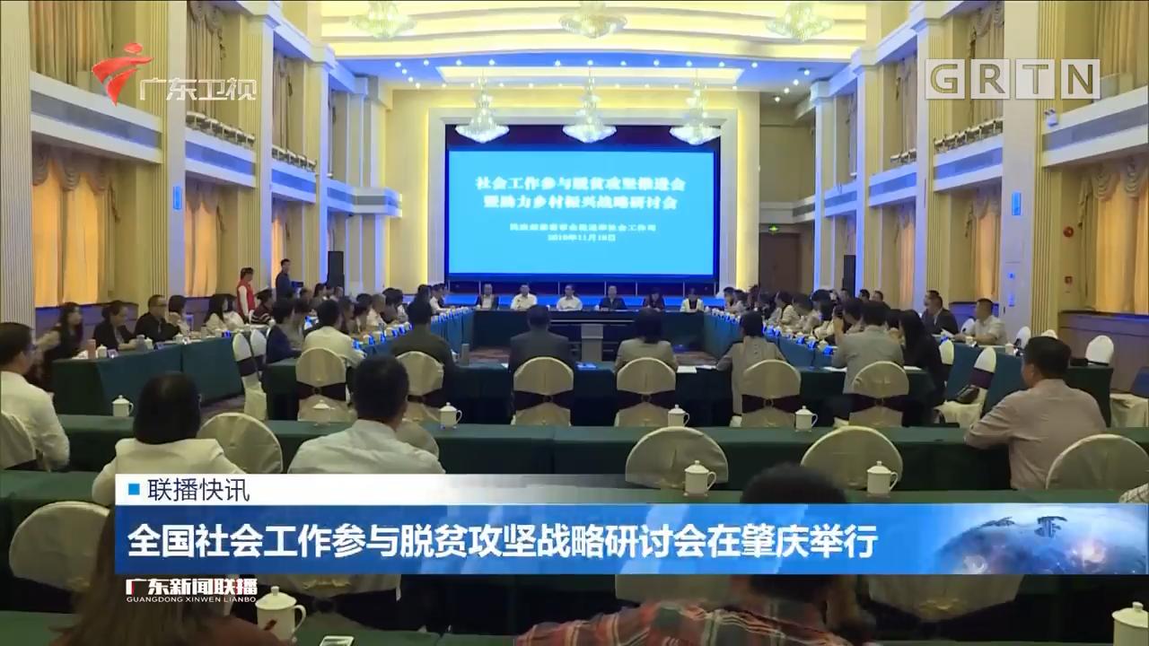 全国社会工作参与脱贫攻坚战略研讨会在肇庆举行