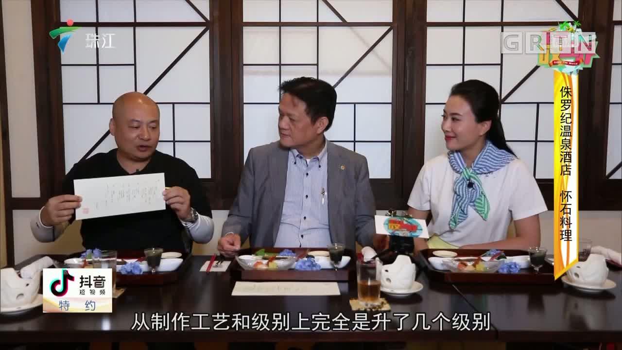 [HD][2019-08-02]全民叹世界:日本那须之旅