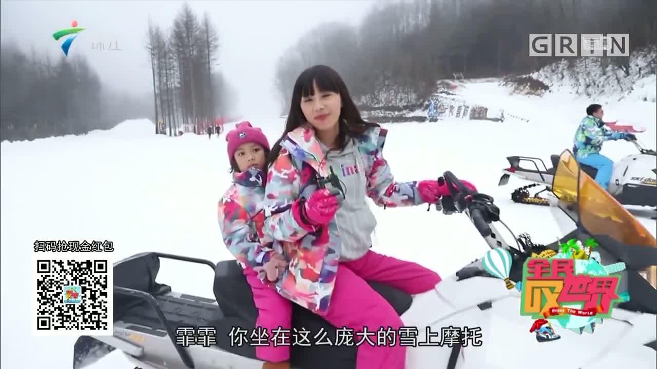 [HD][2019-11-08]全民叹世界:萌娃走天涯 神农架玩雪季