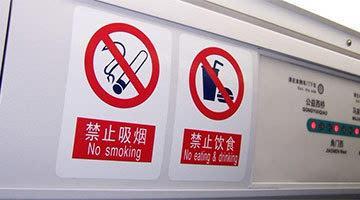 地鐵文明出行:地鐵禁食 其他城市怎么管?