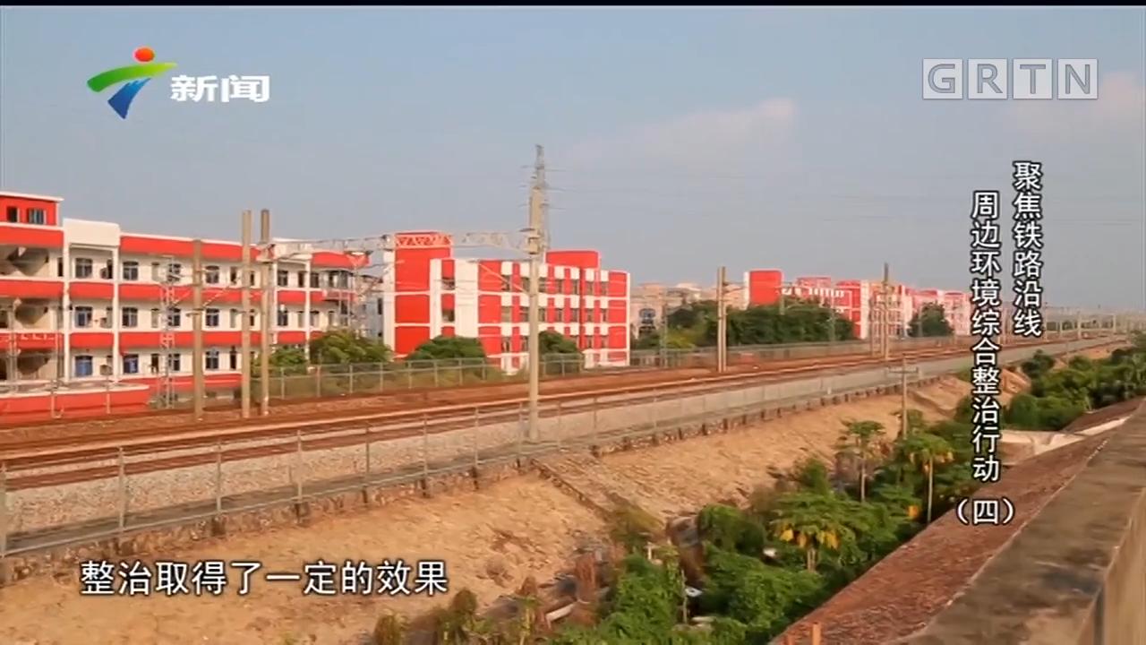 [HD][2019-11-16]文明观察:聚焦铁路沿线 周边环境综合整治行动(四)