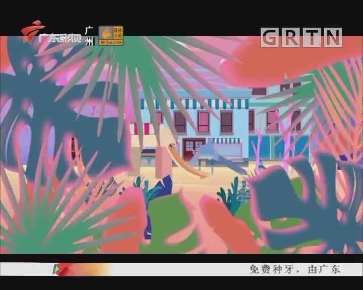 [2019-10-29]乐享新生活—超级亲子营:黄磊机智化解孩子尿床尴尬获网友点赞