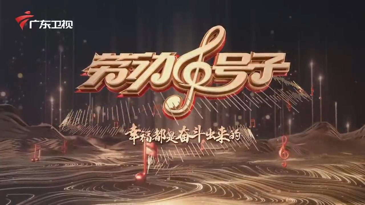 《劳动号子》第八期:周深天籁之音演绎《南溪号子》,王宏伟重塑成名曲《西部放歌》